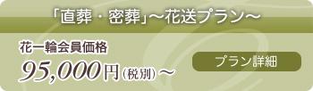 「直葬・密葬」花送プラン詳細