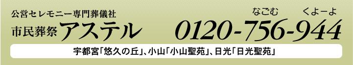 お問い合わせは 0120-756-944