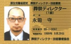 ディレクターカード永田守