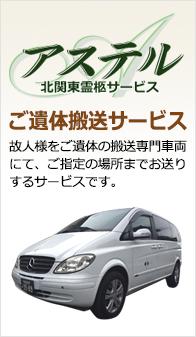 アステル北関東霊柩サービス